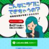 RICH SPARK-リッチスパーク- 眞鍋さち