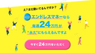エンドレスマネー-ENDLESSMONEY- 桜井ハナ