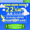 ANGEL CASH-エンジェルキャッシュ- 原田みずき