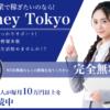 Money Tokyo Money Tokyo運営事務局