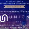 UNION-ユニオン- 桐生亜紀