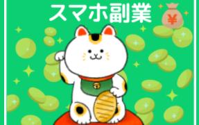 スマホ副業 アプリエイト 由利大輔