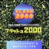 フラッシュ2000-flash2000- 小野田恵梨佳