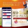 IGNIS-イグニス- 川上空