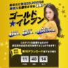 ゴールドイレブン-GOLD ELEVEN- 吉田りの