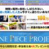 ワンピースプロジェクト-ONE PIECE PROJECT- 上田幸司