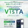井上明日香 VISTA-ビスタ-