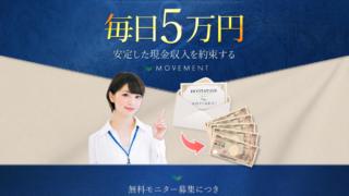 西野智紀 MOVEMENT