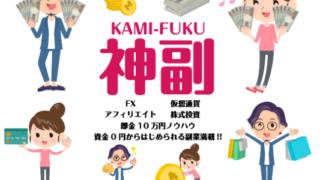 LINEで稼ぐ 神副(KAMI-FUKU) Smart Work 豊口紗耶加