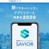 SAVIOR-セイバー- 成田寛明