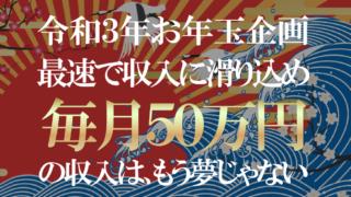otoshidama-お年玉キャンペーン-