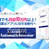 Automatic Investor