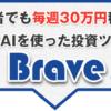Brave(ブレイブ) 三上莉奈 三浦和也