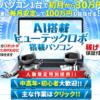 伊藤健吾 AI搭載ヒューテックロボ搭載パソコン 動画ページ