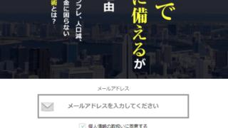 内藤忍 新・資産設計戦略