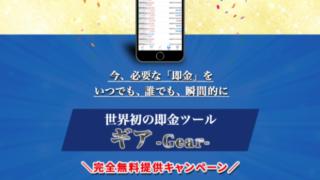 投資家テツ Gear-ギアツール-