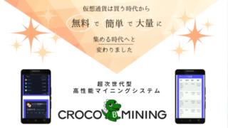 CROCO MINING 西野翔