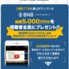 BNB総額5000万円分プレゼント DeFi Association