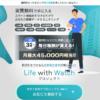 Life with Watchプロジェクト フレデリック末永