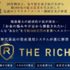 THE RICH 畑岡宏光