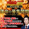 VIDEO LIFE CLUB 柴田雅人