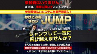 かけこみ寺サロン JUMP