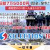 奥山政幸 SELECTION 10