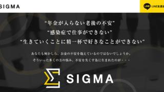 SIGMA 森末蔵