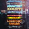 Last Binary-ラストバイナリー- トレーダーリュウ トレーダーヒロ