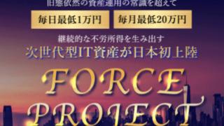 鈴木愛 FORCE