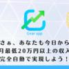 多田哲哉 ギアアプリ