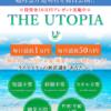 THE UTOPIA 相馬裕子