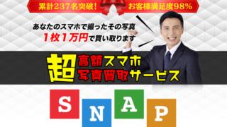 岡崎大輔 SNAP