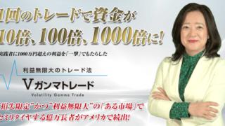 持田有紀子 Vガンマトレード