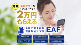 EAF 資産形成アプリ