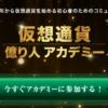 仮想通貨億り人アカデミー SUCCESS TIME 合同会社Rice Child