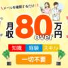 月収80万円over → マネパン!