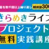 きらめきライフプロジェクト 真鍋薫
