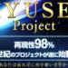 星野優氏の流星プロジェクト(RYUSEI Project)は月収91万円以上の不労収入???