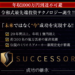 天野健志 THE SUCCESSOR