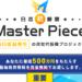 アレックス氏×加藤浩二氏 Master Pieceでは儲からない!徹底鬼検証!