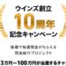 吉田光 ウインズ創立10周年記念キャンペーン?競馬じゃ儲からないだろ??