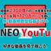 堂島浩平氏 NEO YouTuber で毎月120万円以上ってウソだろ?徹底鬼検証!