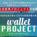 wallet PROJECT 本間友希 毎日3万円貯蓄アプリをDLしたが・・・