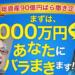 坂本よしたか パンダ渡辺 総資産90億円ばら撒き企画 まずは1,000万円+α!?