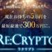 RE:CRYPTO(リクリプト )浜口一生 5万円を最短最速で300万円!?
