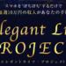 Elegant Life PROJECT 田村雅人 スマホぽちぽちで毎週10万円以上!?