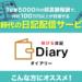 水野賢一 Diary(ダイアリー) 日記を書くだけで5000円!?それは無理だろ?