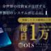 O.T.S -アウトトレードシステム- 松坂秀之