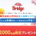 Bridge-ブリッジ- 岡本浩典